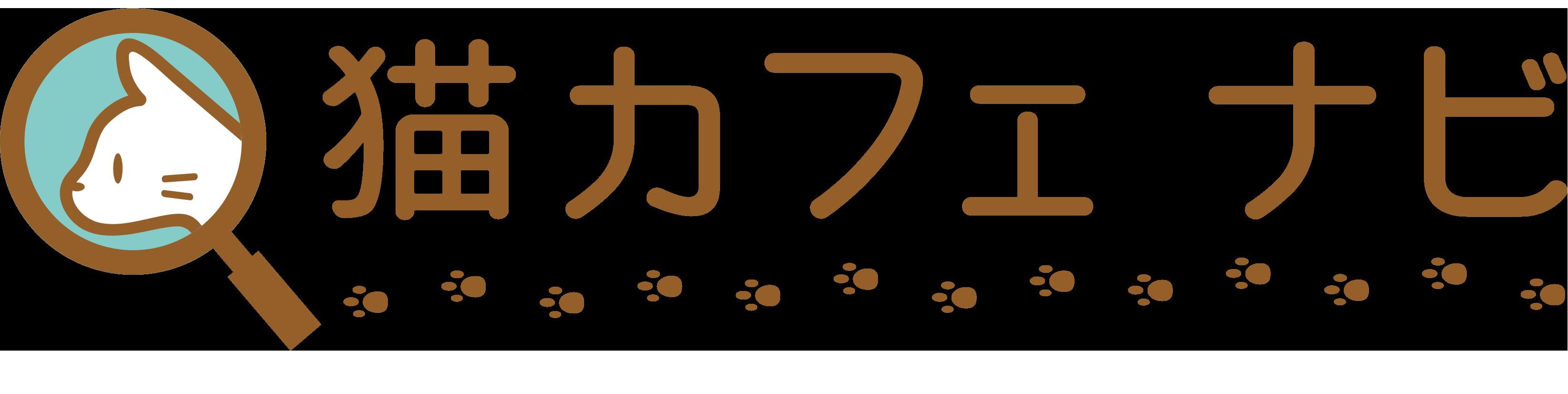 猫カフェナビ