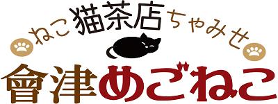 會津(あいず)めごねこホームページ