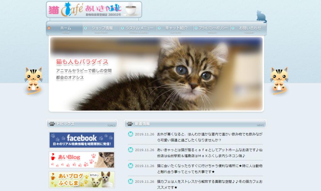 あいきゃっと 福島店ホームページ
