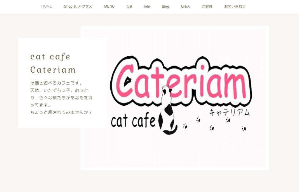 キャットカフェ キャテリアムホームページ