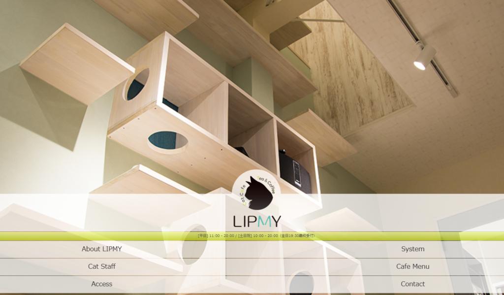 猫カフェ リプミィのホームページ