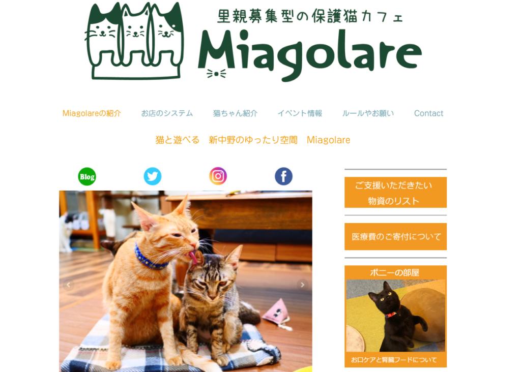 Miagolareのホームページ