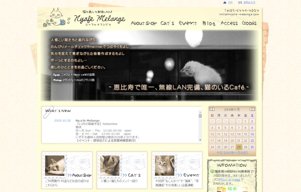 ニャフェ・メランジェのホームページ