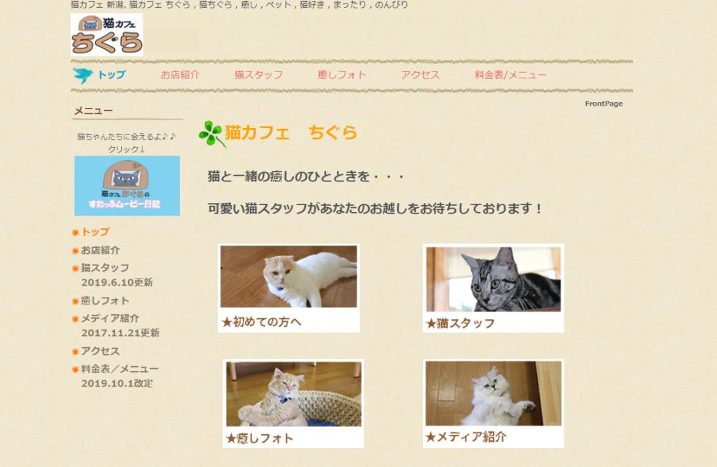 猫カフェ ちぐらホームページ