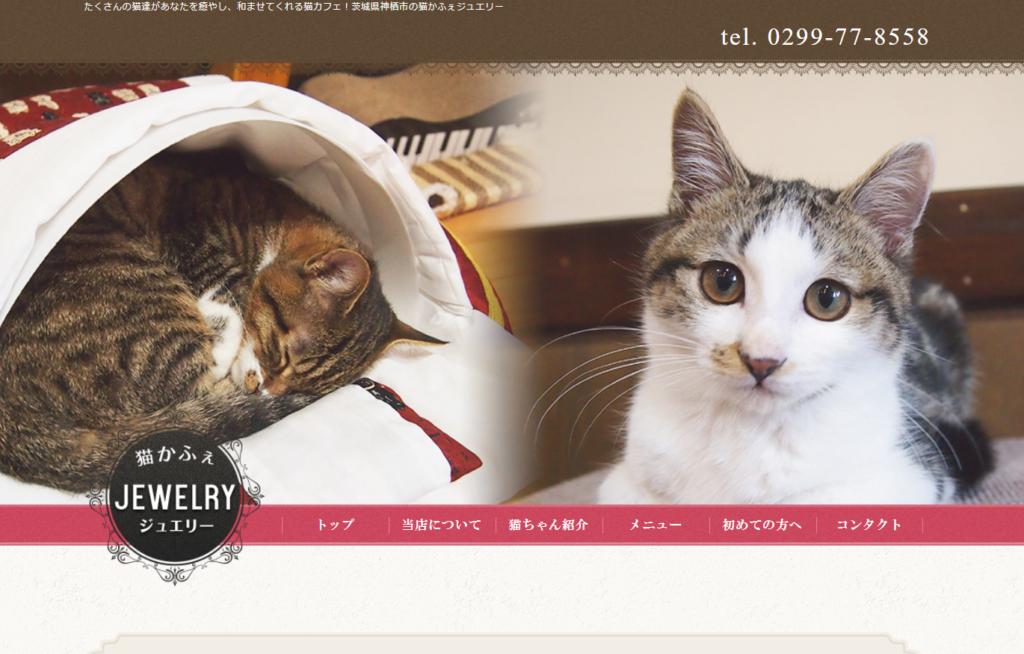 猫かふぇジュエリーホームページ
