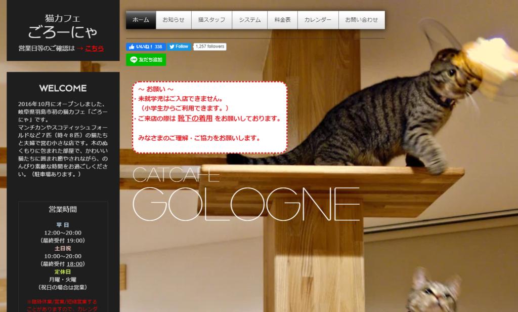猫カフェごろーにゃホームページ