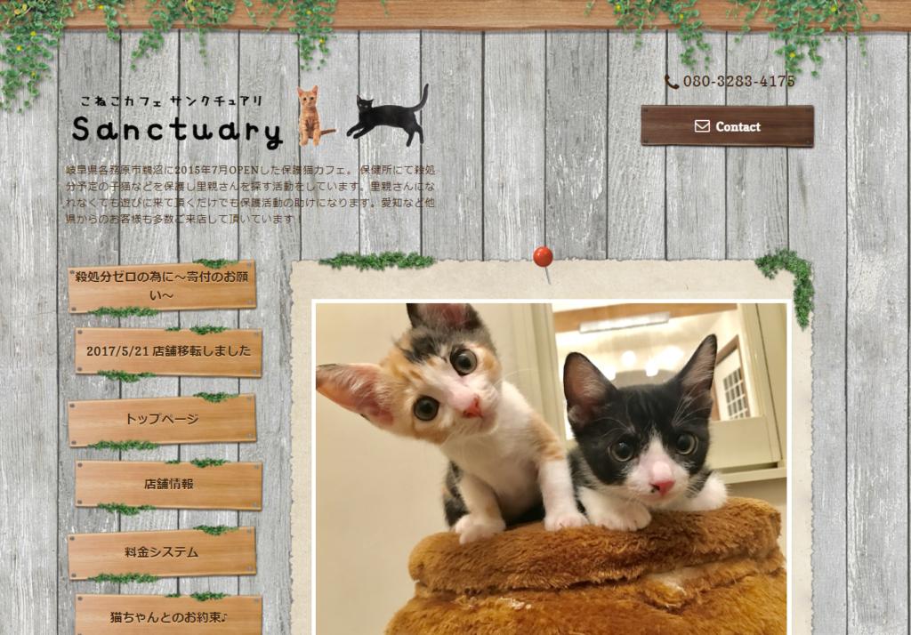 こねこカフェ Sanctuaryホームページ