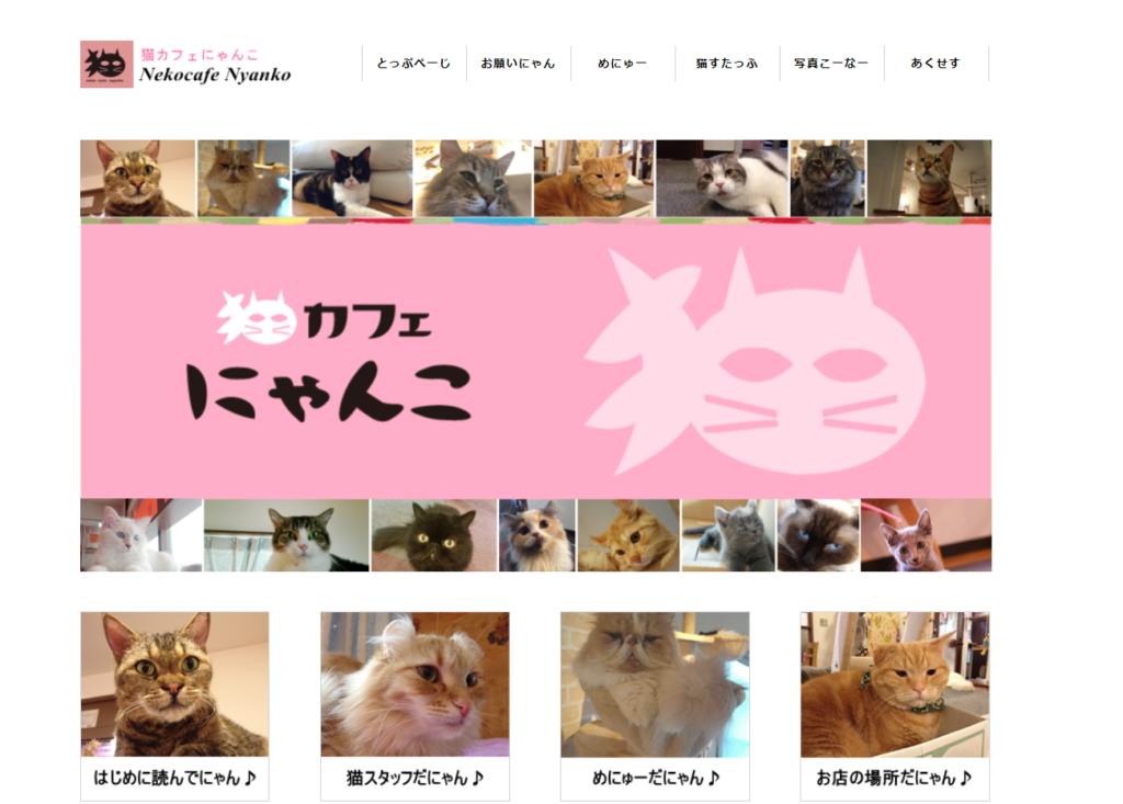 猫カフェにゃんこホームページ