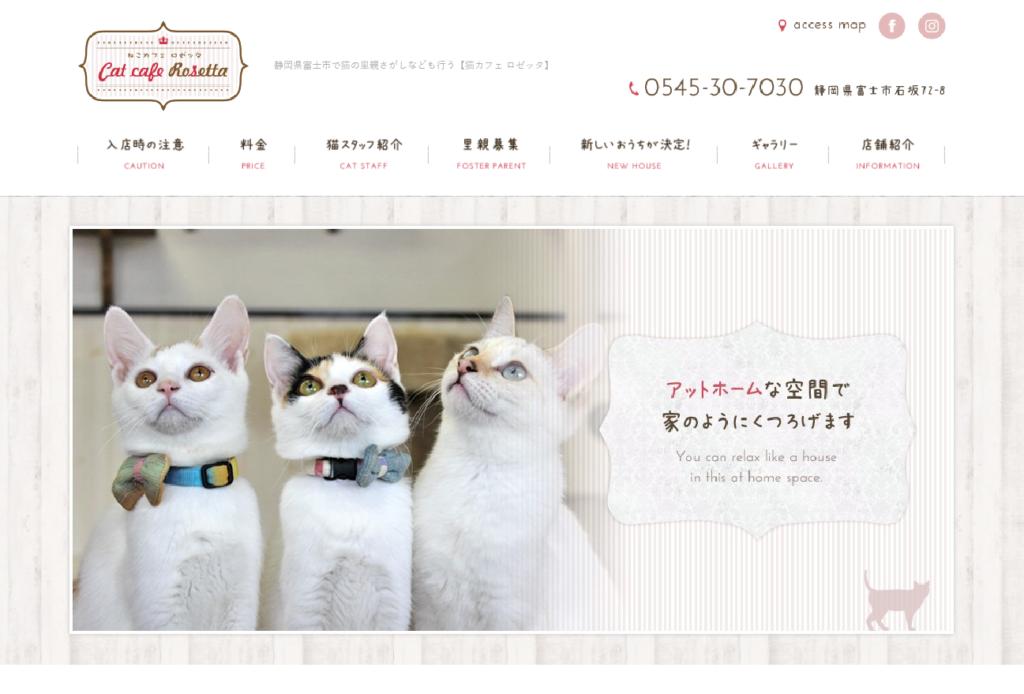 猫カフェロゼッタホームページ