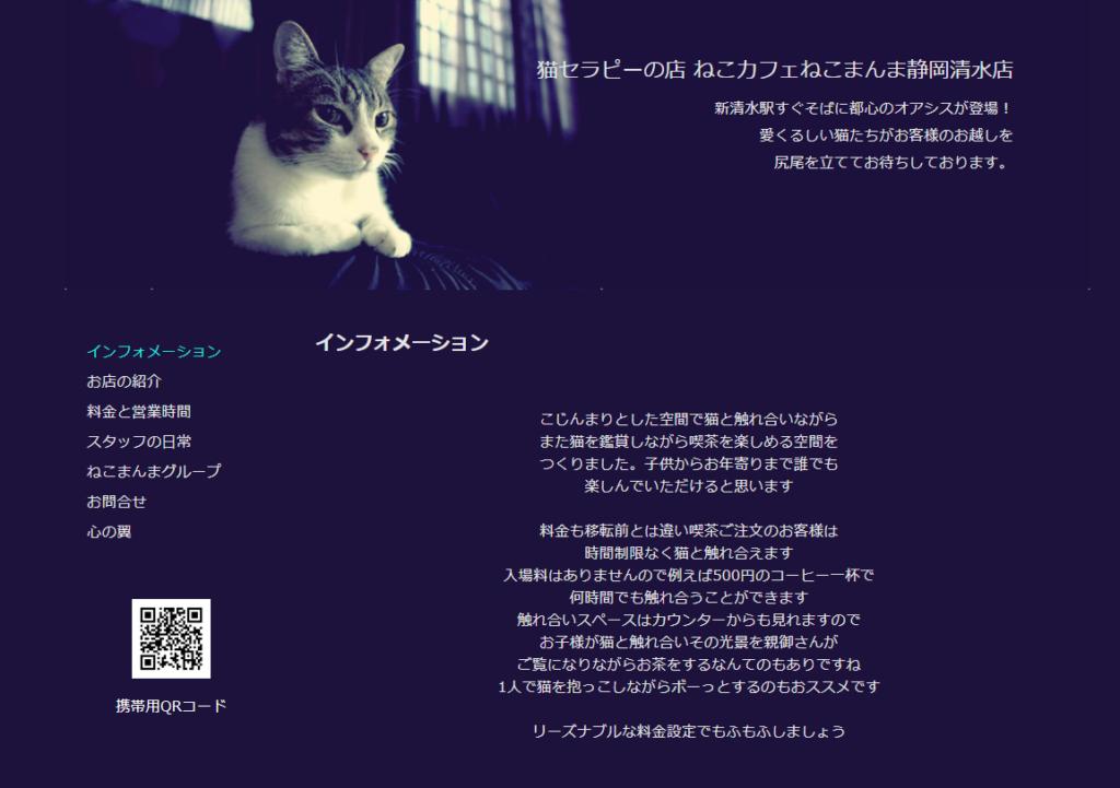 猫カフェねこまんまホームページ