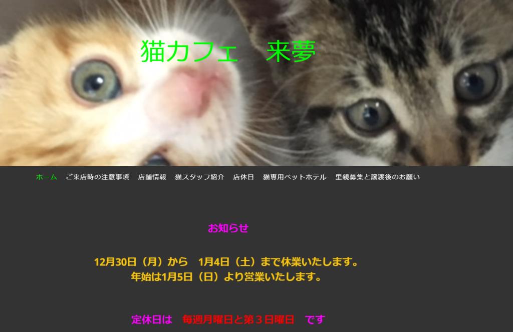 猫カフェ来夢ホームページ