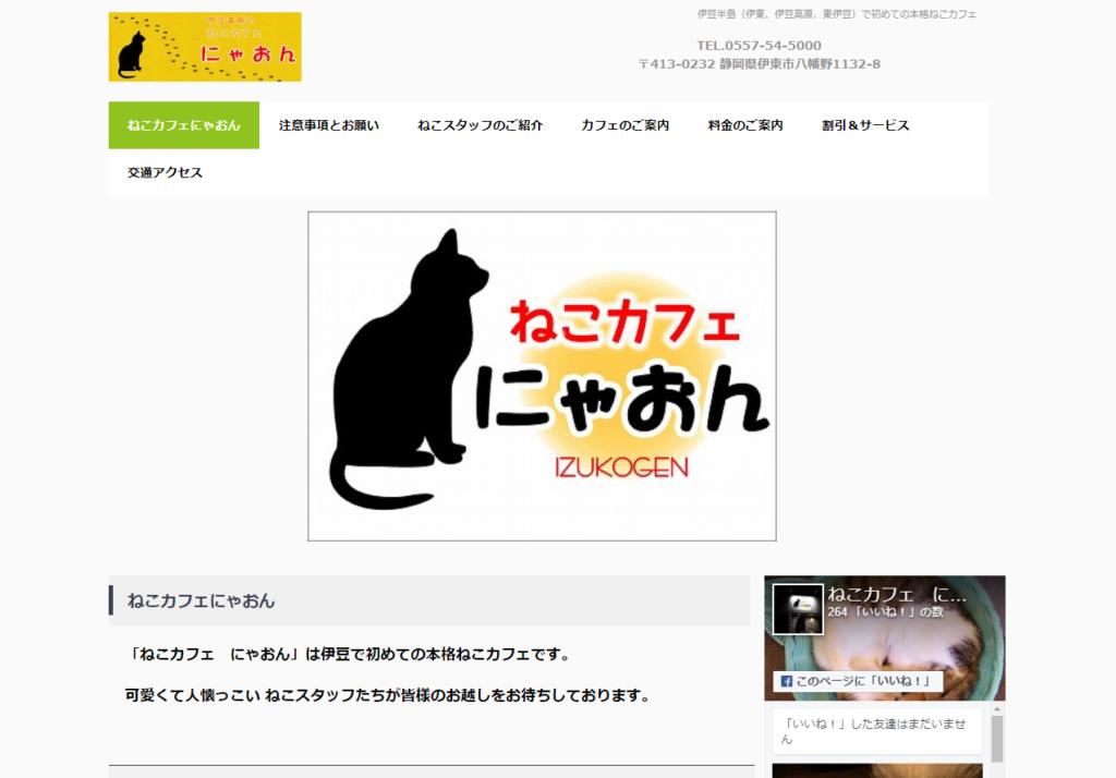 猫カフェにゃおんホームページ