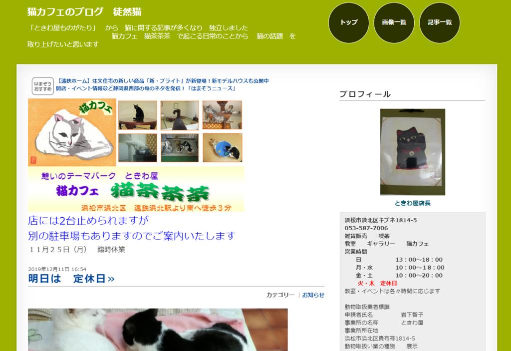 猫カフェ猫茶茶茶ホームページ