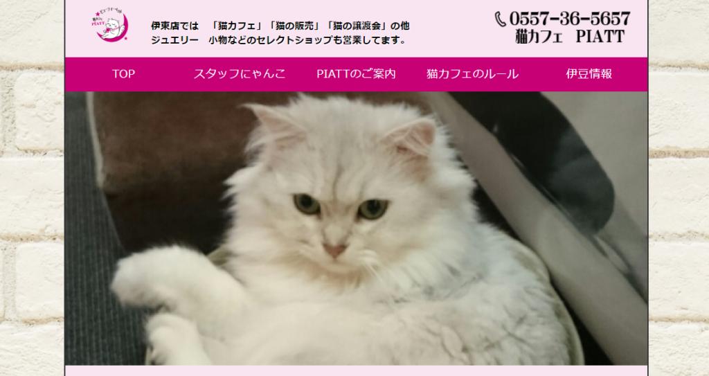 猫カフェPIATTホームページ