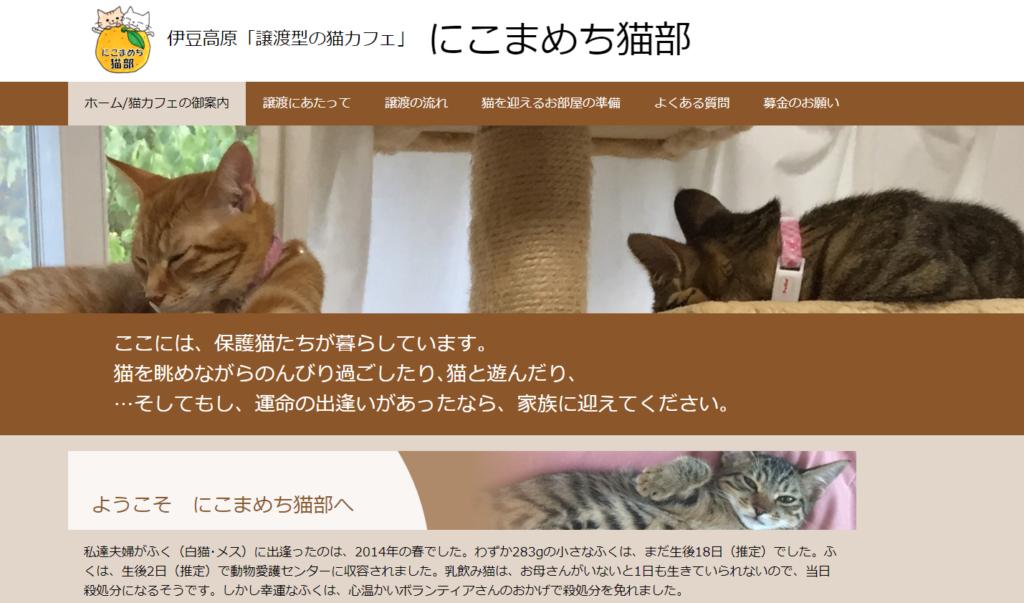 猫カフェMILKホームページ