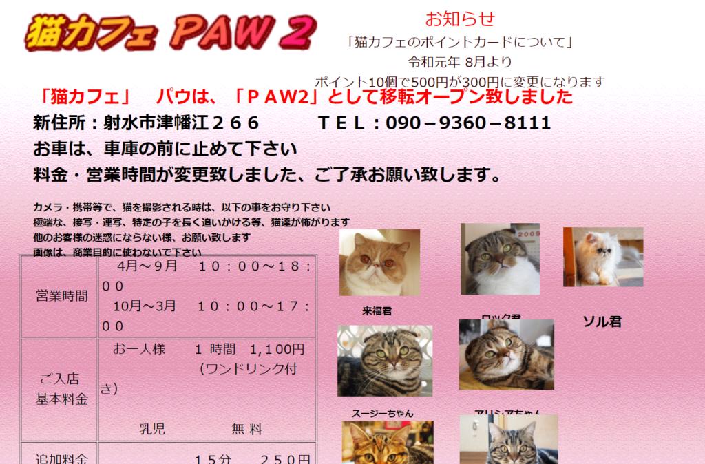 パウのホームページ