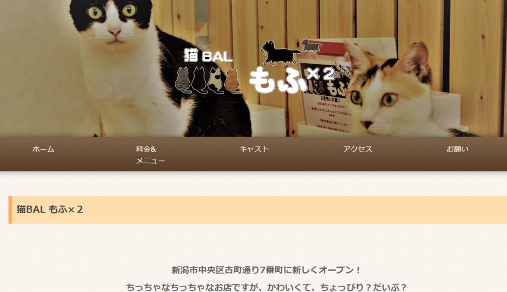 猫BAL もふ×2ホームページ