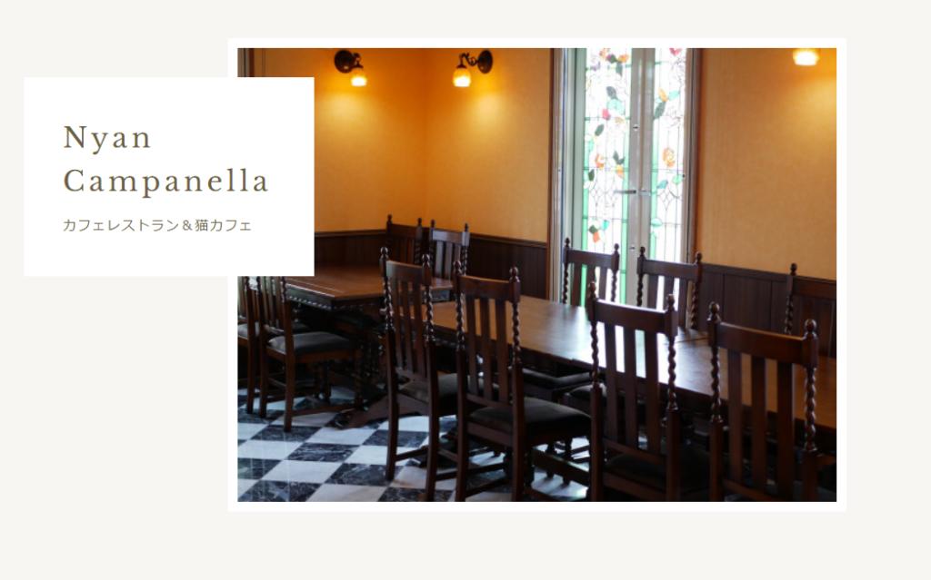 NyanCampanellaのホームページ