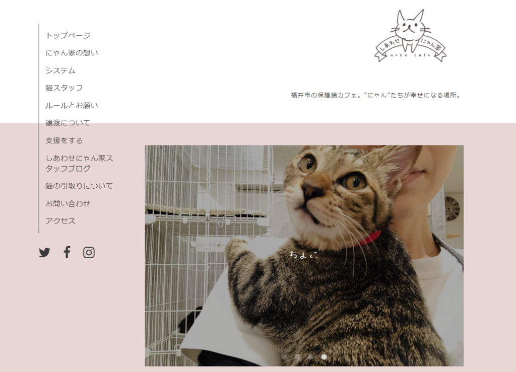 保護猫カフェ しあわせにゃん家ホームページ