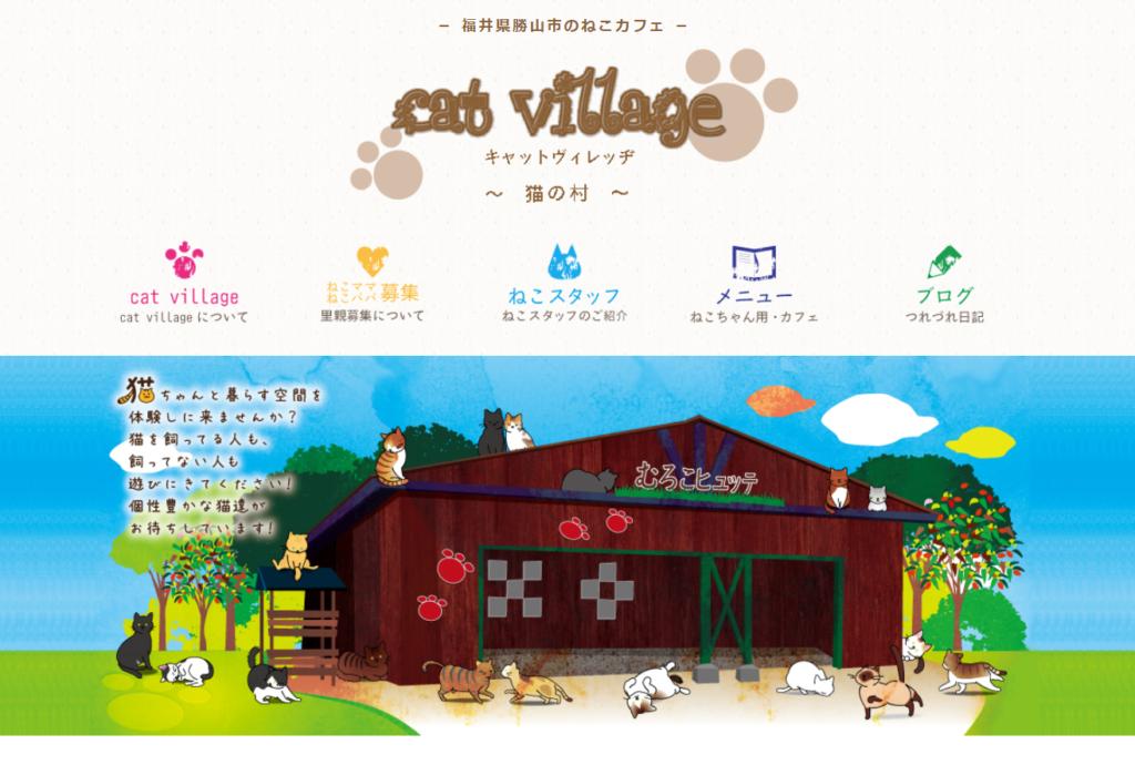 cat village(キャットヴィレッヂ)ホームページ