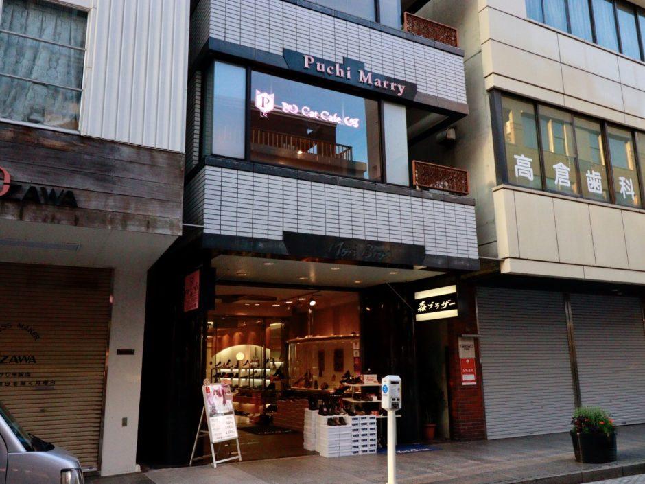 ぷちまりー横浜本町店