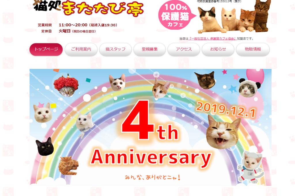 猫処 またたび亭のホームページ
