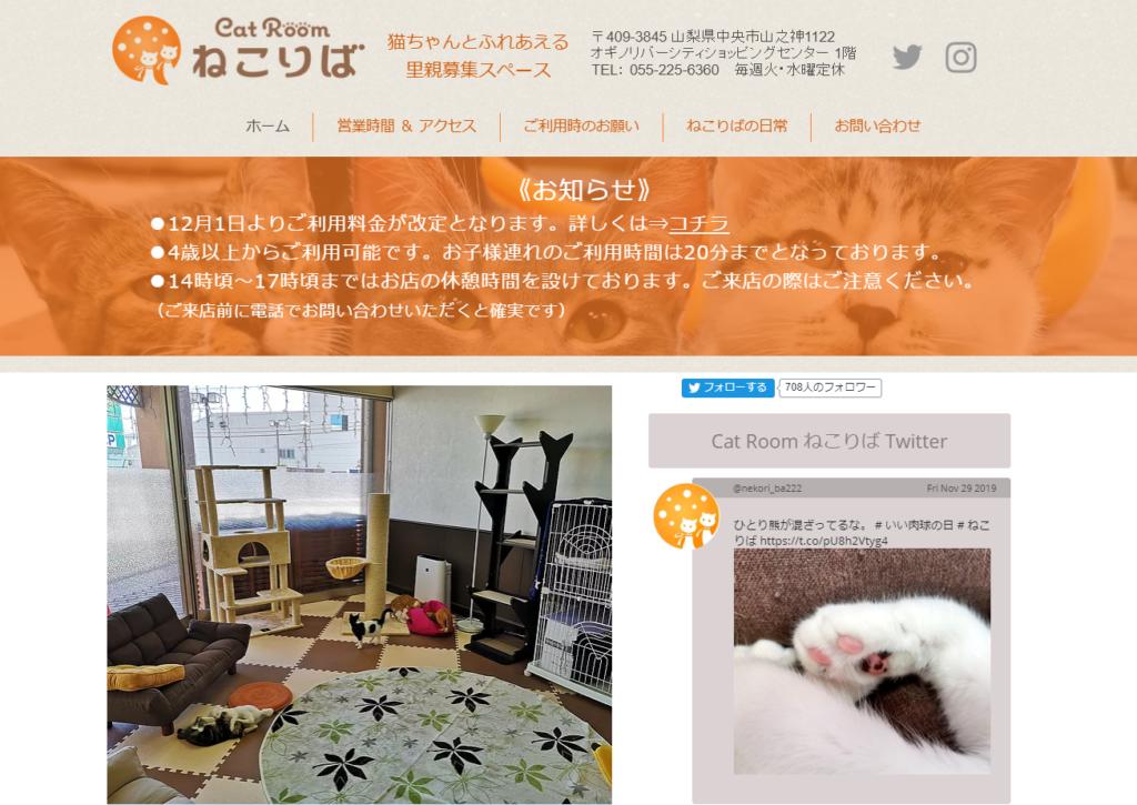 Cat Room ねこりばホームページ
