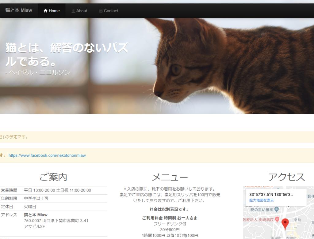 猫と本 Miawホームページ
