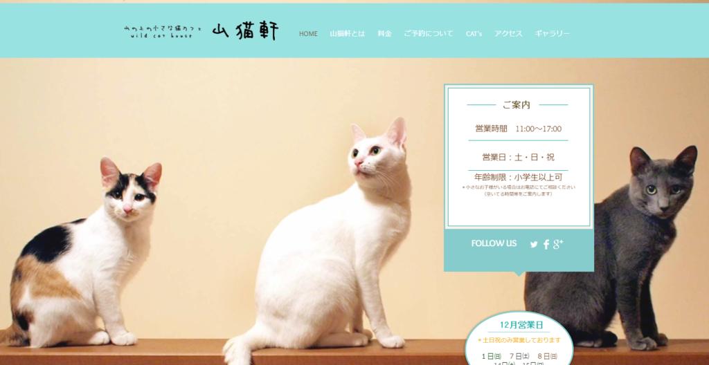 山の上の小さな猫カフェ 山猫軒ホームページ