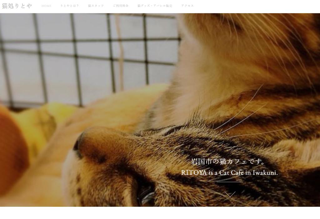 猫処りとやホームページ