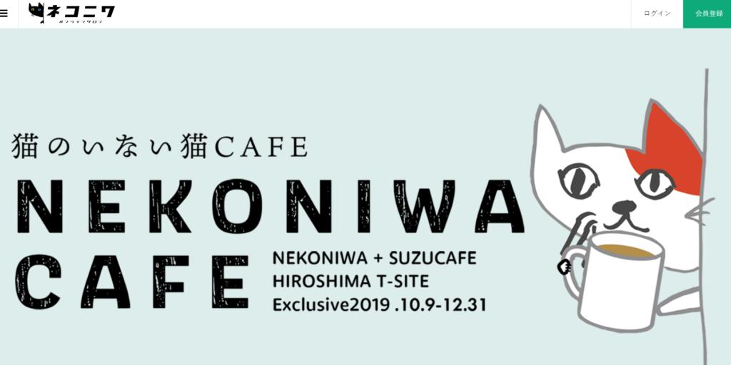 てしま旅館「猫庭」ホームページ