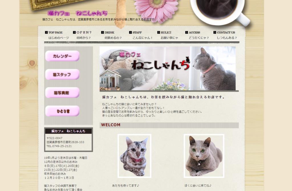 猫カフェ ねこしゃんちホームページ