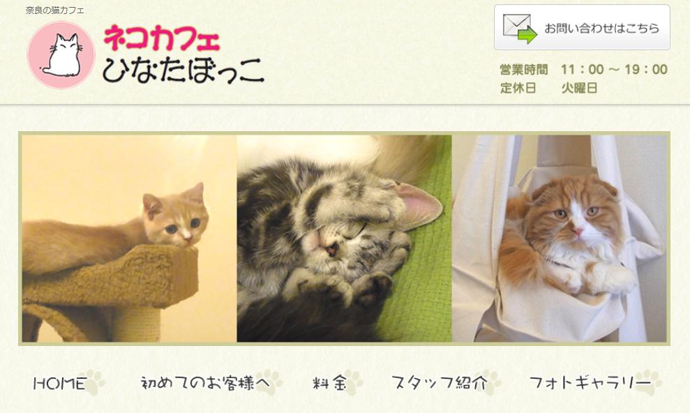 ネコカフェ ひなたぼっこのホームページ