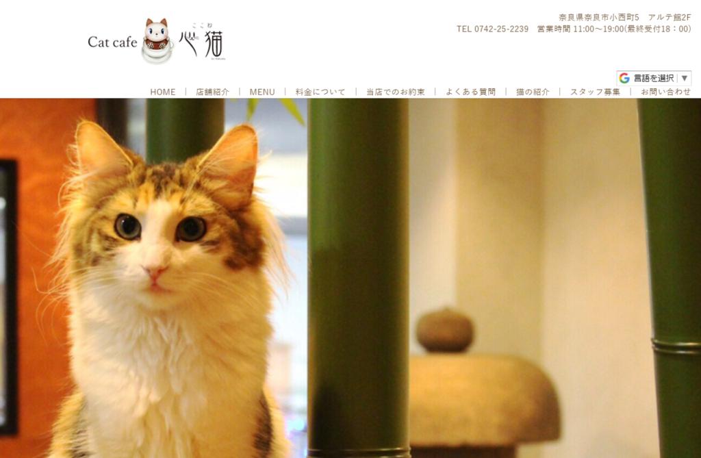 Cat Cafe 心猫のホームページ
