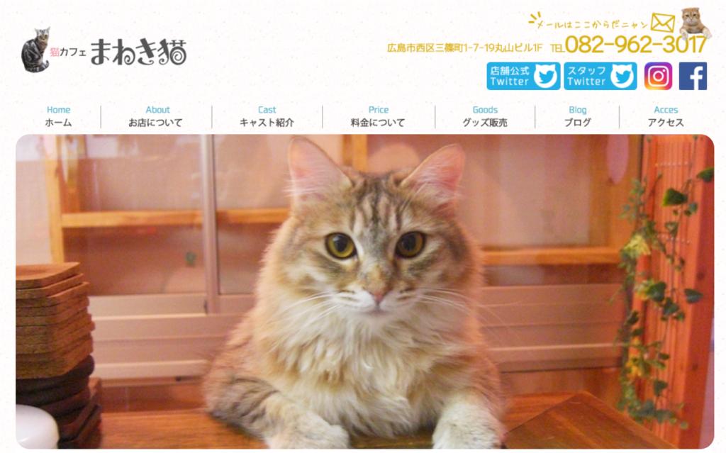 まねき猫のホームぺージ