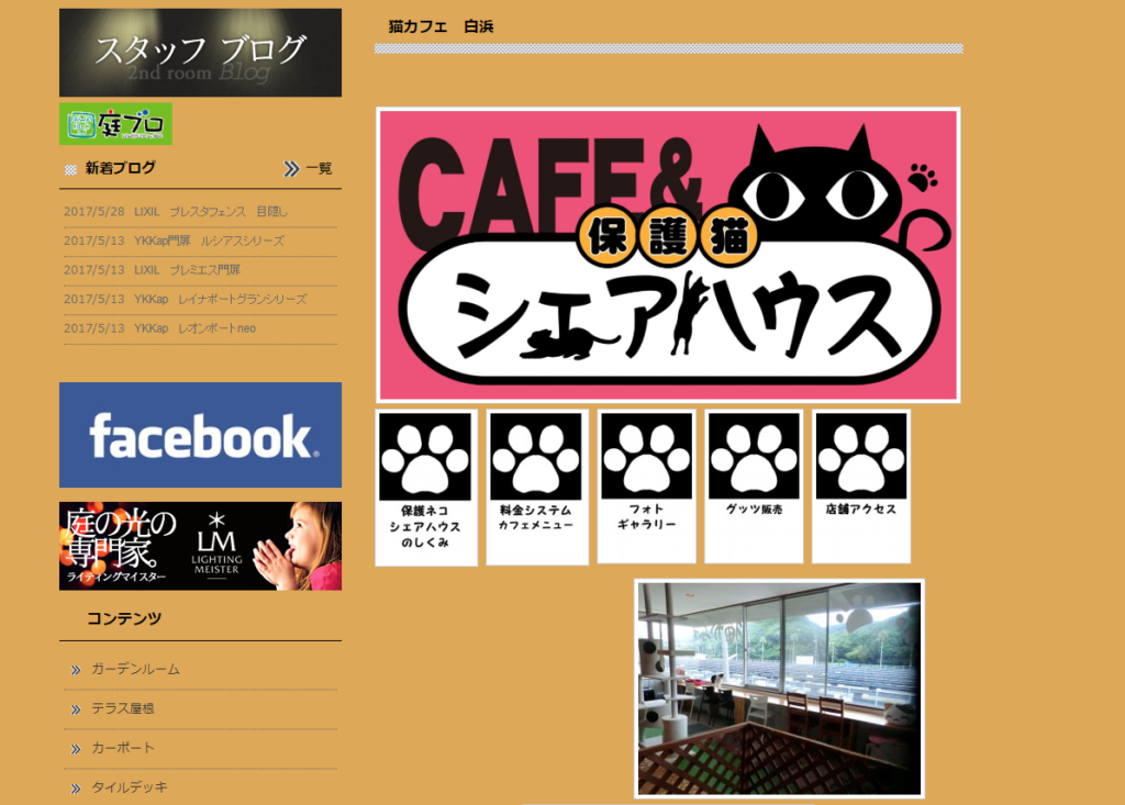 保護猫カフェフリーダムのホームページ