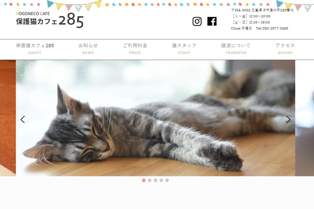 保護猫カフェ285(ニヤゴ)のホームぺージ