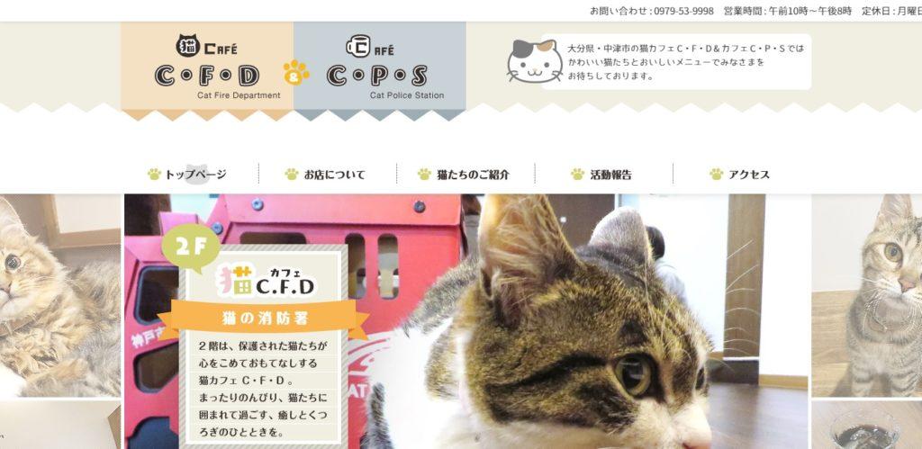 猫Cafe C・F・Dホームページ