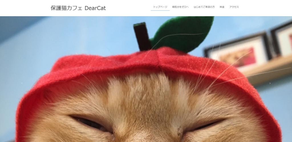 保護猫カフェDearCatのホームページ