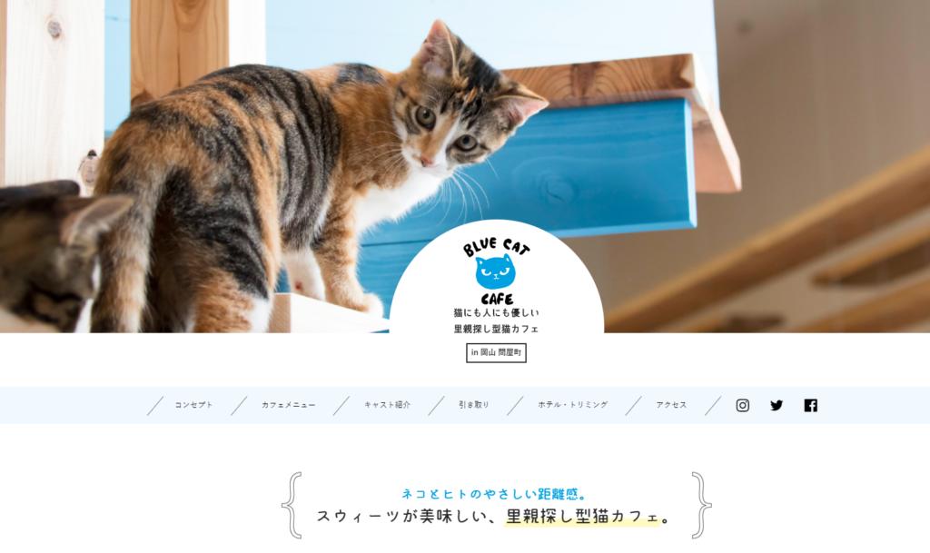 ブルーキャットカフェのホームページ