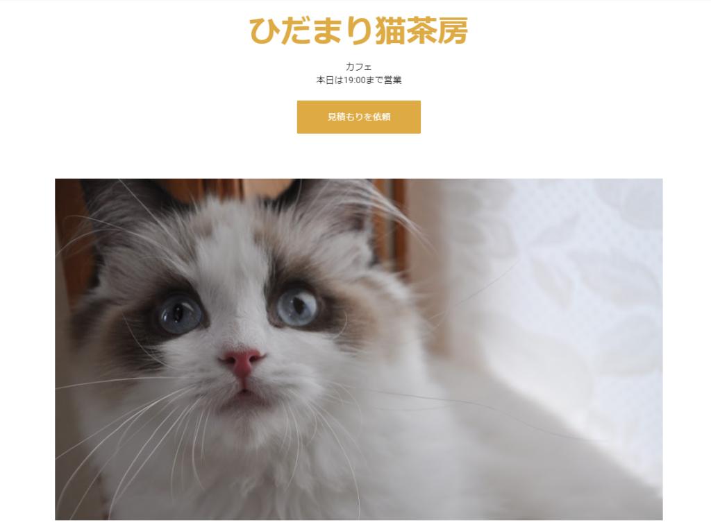ひだまり猫茶房ホームページ