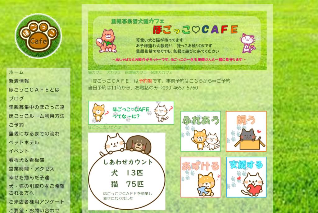 ほごっこカフェのホームページ