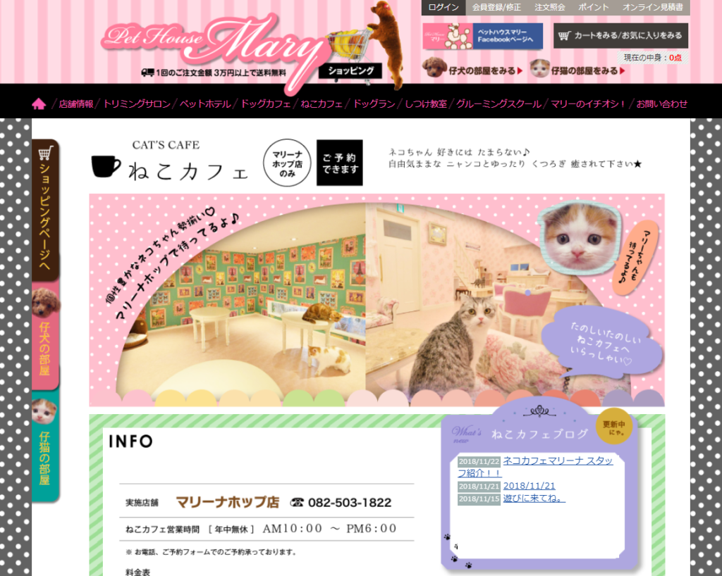 Pet House Maryホームぺージ