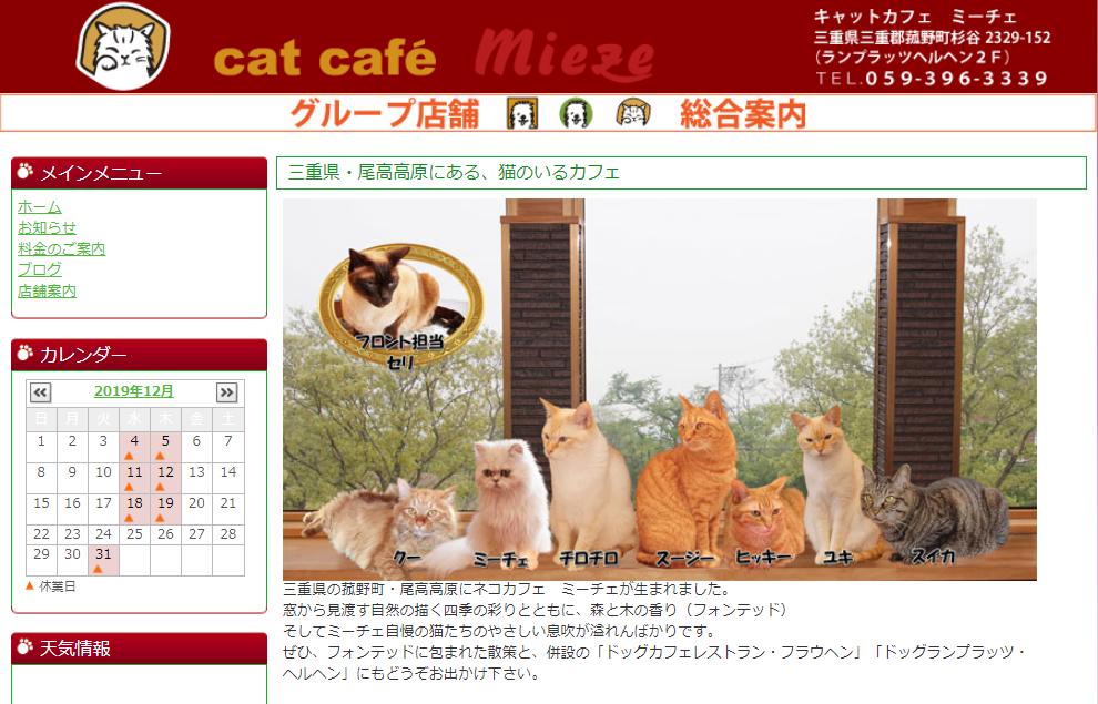 猫カフェミーチェのホームぺージ