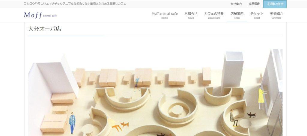 Moff animal cafe 大分オーパ店ホームページ