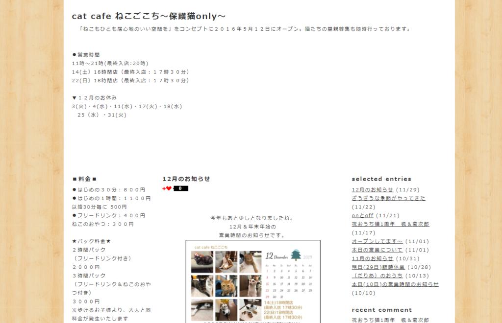 cat cafeねこごこちのホームページ