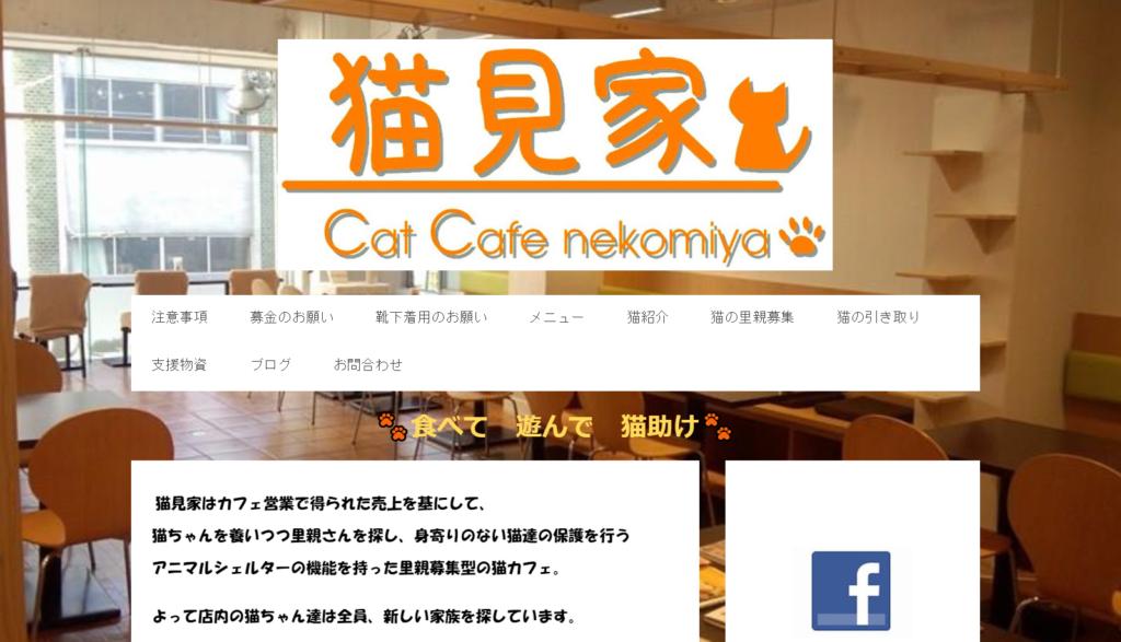 猫見家ホームページ
