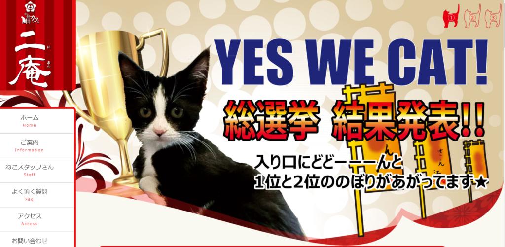 猫カフェ二庵ホームぺージ