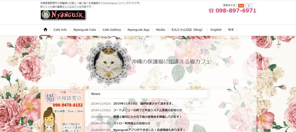 猫の城 Nyangusk(にゃんぐすく)ホームページ
