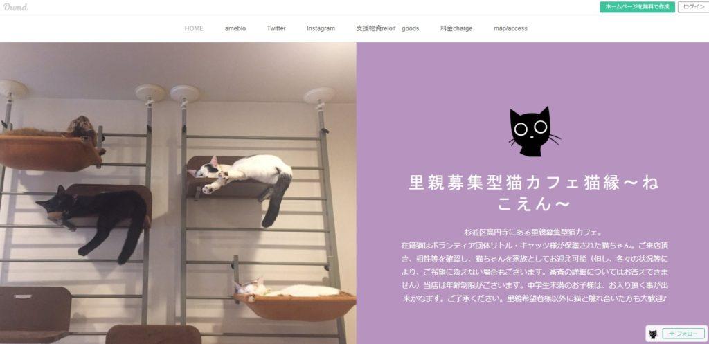 里親募集型猫カフェ猫縁~ねこえん~のホームページ